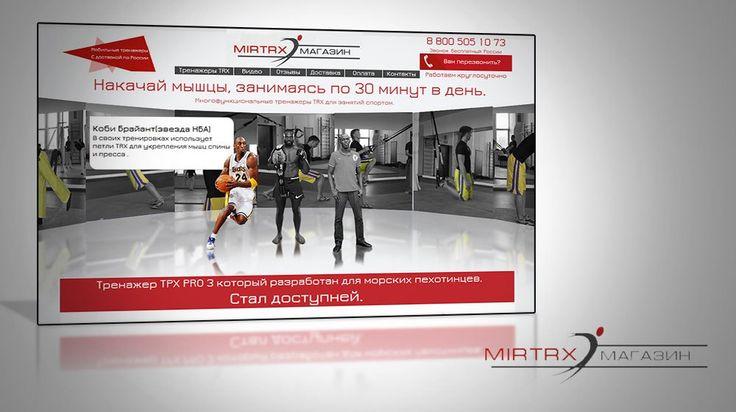 Лендинг Ниша: тренажер TRX