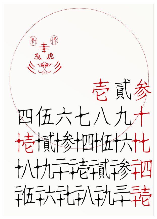 FRASCO/JUN ISHIGURO