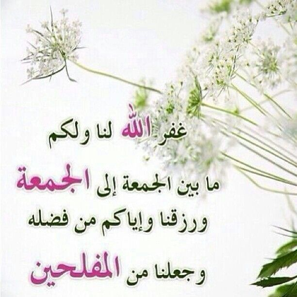 صور طازجة ليوم الجمعة صور جمعة مباركة الأجمل مداد الجليد Beautiful Quran Quotes Muslim Greeting Blessed Friday