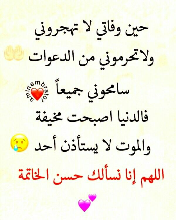 Pin By صمت الرحيل On اسلاميات Calligraphy Arabic Calligraphy Arabic