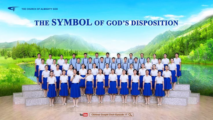 "Best Way to Know God | Praise and Worship ""Chinese Gospel Choir Episode 17"""