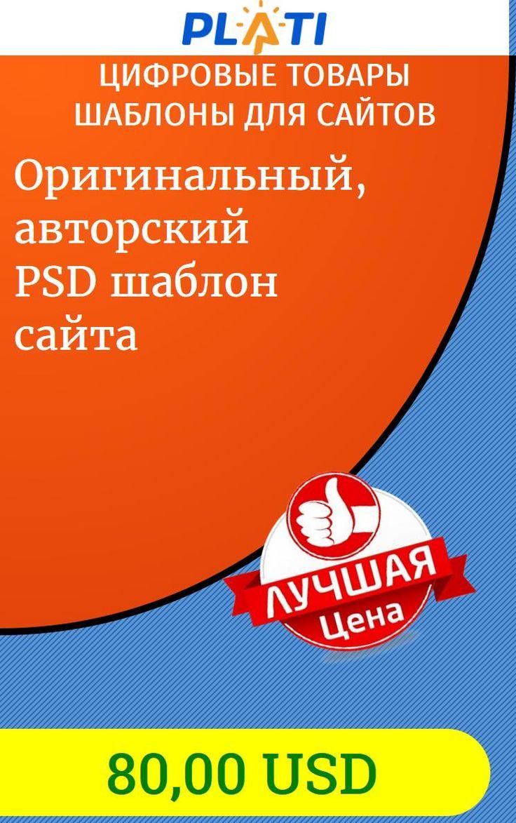 Оригинальный, авторский PSD шаблон сайта Цифровые товары Шаблоны для сайтов