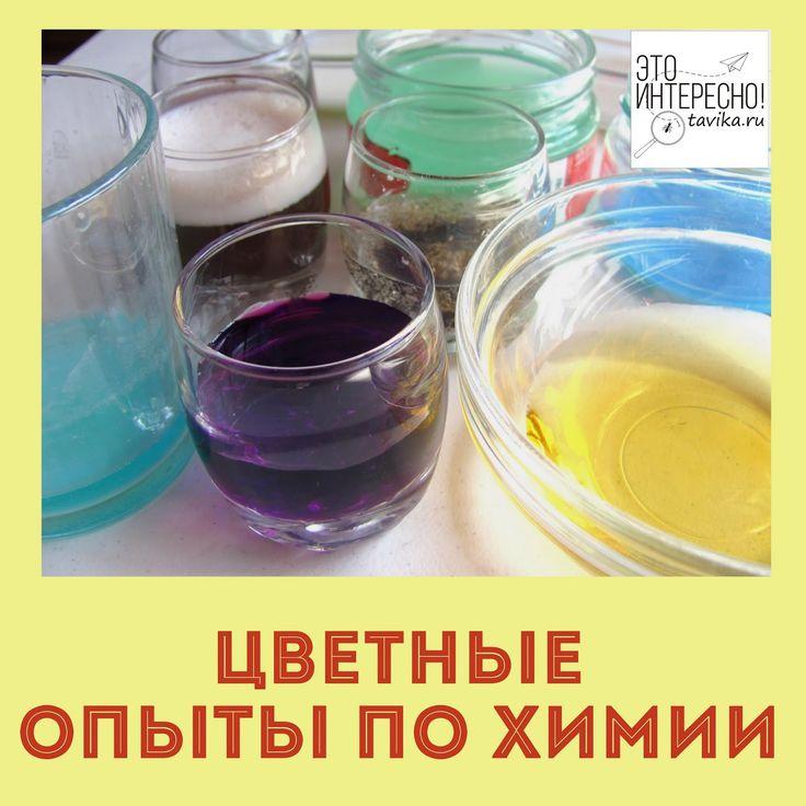 опыты по химии для детей