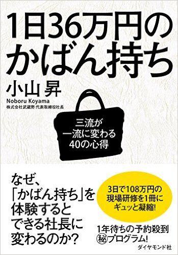 1日36万円のかばん持ち――三流が一流に変わる40の心得   小山 昇  本   通販   Amazon