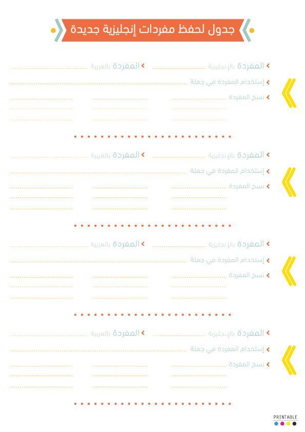 Printable Day 23 جدول لحفظ مفردات إنجليزية جديدة Download A4 Size Pdf Enjoy Daily Planner Pages Planner Bookmark Print Planner