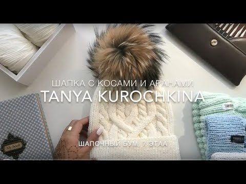 "Шапка №7. ""С Косами и Аранами"" by Tanya Kurochkina. Вязание. Мастер Класс. Knit. Cap. - YouTube"