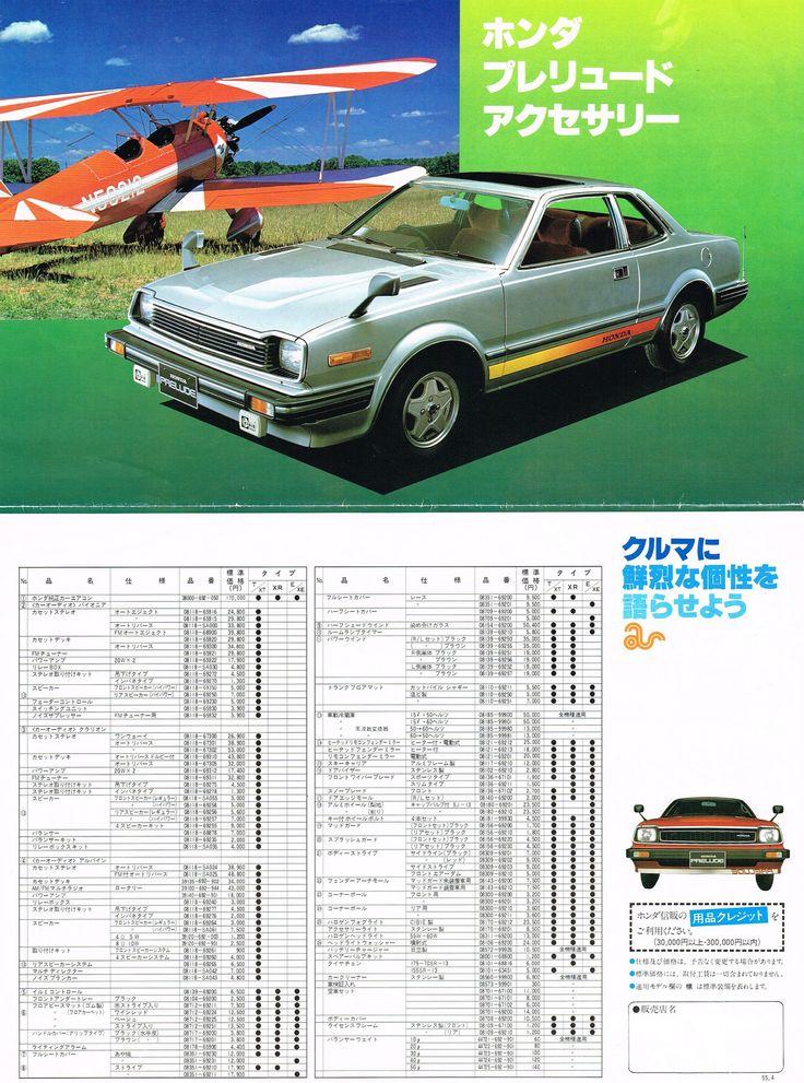 Honda Prelude Mk1 Japan Accessory Brochure 1980