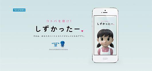 広告主名「株式会社トヨタマーケティングジャパン」、商品/サービス名「PASSO」