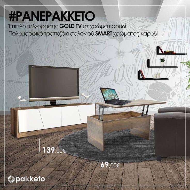 Smart and gold… #panePakketo ! Έπιπλο τηλεόρασης GOLD TV και πολυμορφικό τραπεζάκι σαλονιού SMART, και τα δύο σε υπέροχο καρυδί χρώμα... για να υποδέχεσαι την παρέα σου στο σπίτι, με άψογο στυλ!  Θα τα ανακαλύψεις εδώ http://bit.ly/pakketo_GoldTv και εδώ http://bit.ly/pakketo_Trapezi_Smart