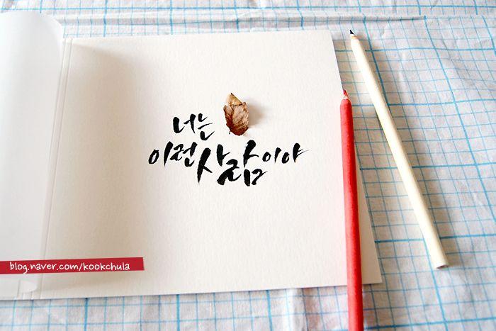 Korean Calligraphy via kookchula @Nicole Novembrino Aver
