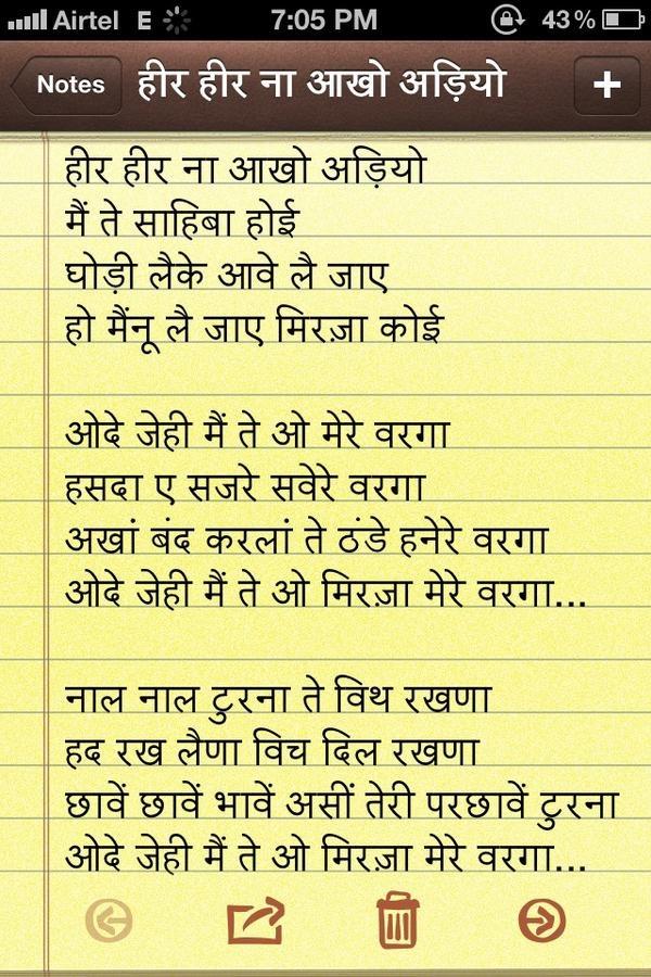 heer song hindi lyrics harshdeep kaur Song hindi, Lyrics