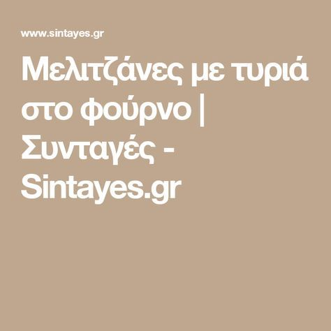 Μελιτζάνες με τυριά στο φούρνο | Συνταγές - Sintayes.gr
