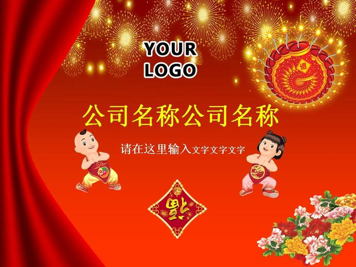 7 best chinese style images on pinterest | chinese style, free ppt, Powerpoint templates