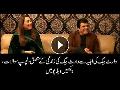 Waris Baig's wife shares interesting experiences on his life - https://www.pakistantalkshow.com/waris-baigs-wife-shares-interesting-experiences-on-his-life/ - http://img.youtube.com/vi/zRODXID24tk/0.jpg
