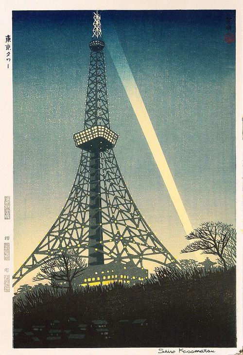 Kasamatsu Shirou 笠松紫浪 (1898-1991)  東京 トワー Tokyo Tower - 1959