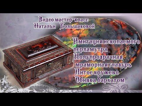 #Наталья Большакова МК Видео мастер класс Ископаемый перламутр и мраморная глазурь проморолик - YouTube