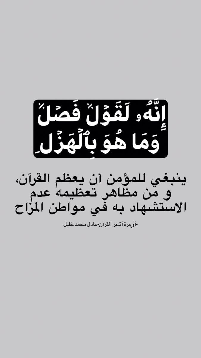 Pin By Albaraa Network On أعمالنا Islam Facts Islamic Phrases Phrase