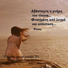 karyatida:  αβάσταχτη επίσης κι η μνήμη του κάτι…. αν αυτό το κάτι ήταν τόσο σημαντικό -τόσο, ώστε να δημιουργήσει και λυγμό και απόσταση, χωρίς λήθη…..