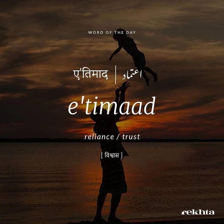 Word Tattoo Design | Hindi words, Urdu love words, Urdu ...