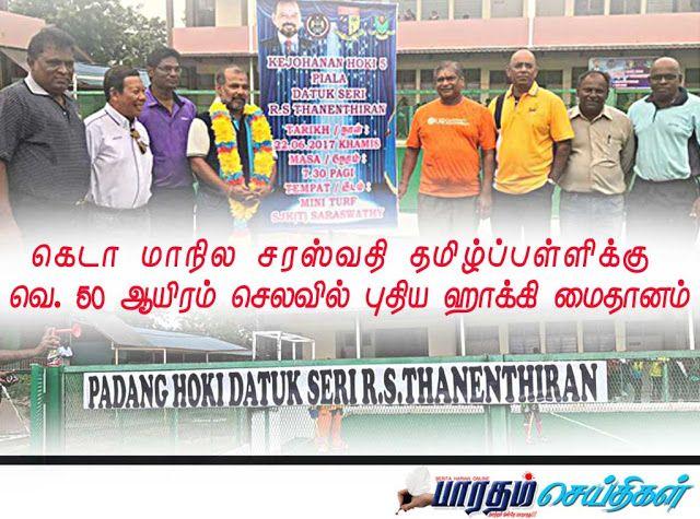 www.bhaarathamnews.com: கெடா மாநில சரஸ்வதி தமிழ்ப்பள்ளிக்கு  வெ. 50 ஆயிரம்...