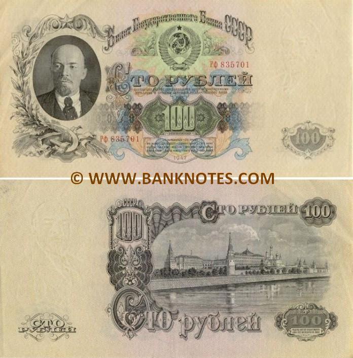 Soviet Union 100 Roubles 1947 •  Vladimir Ilyich Lenin; View of Moscow Kremlin.
