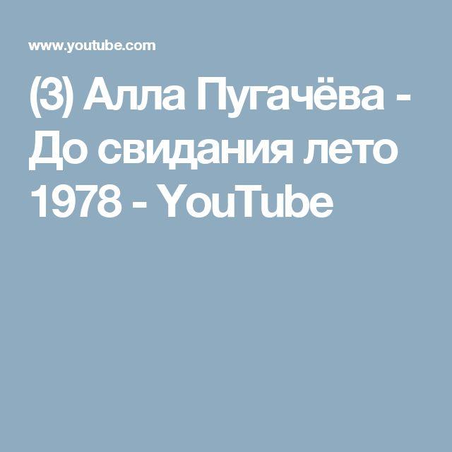 (3) Алла Пугачёва - До свидания лето 1978 - YouTube