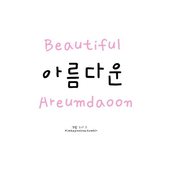 Kimbap Noona's Korean Lessons ❤ liked on Polyvore featuring words, korean, text, hangul and quotes