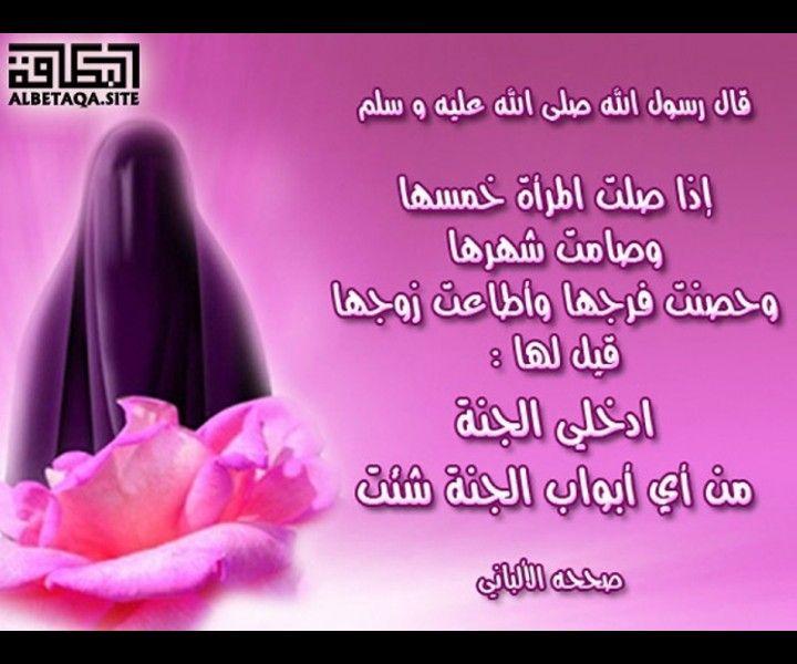 Pin By Albetaqa Site On Albetaqa Lane Hijab