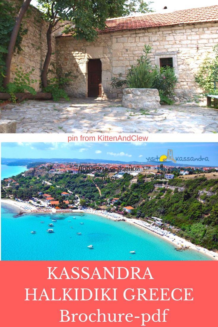 KASSANDRA HALKIDIKI GREECE Kassandra-Brochure-Eng2 pdf pin