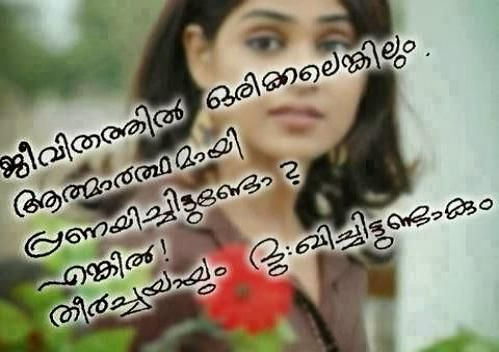 Malayalam Love Messages Love picture quotes, Love