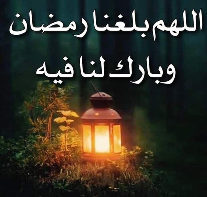 اللهم بلغنا رمضان وبارك لنا فيه ٱمين رمضان Neon Signs Ramadan
