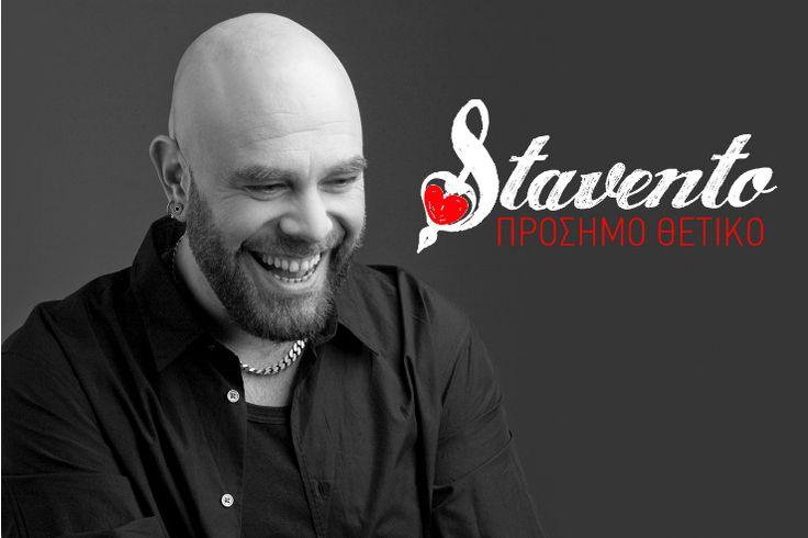 Ακούστε το νέο τραγούδι των Stavento. #new #single #stavento #musicnews