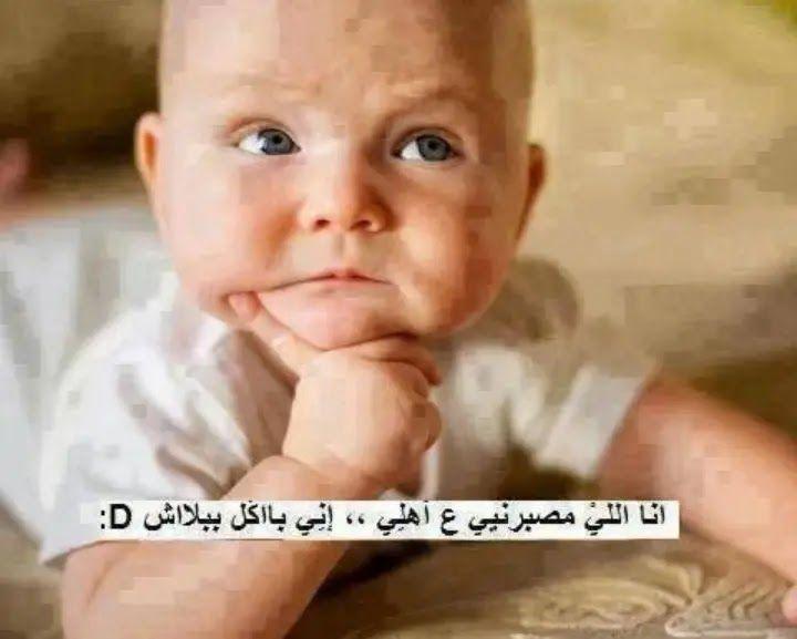 صور اطفال مضحكة فيس بوك Baby Face Beautiful Pictures Most Beautiful Pictures