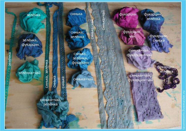 Экспериментальное окрашивание тканей с помощью подручных средств - Ярмарка Мастеров - ручная работа, handmade