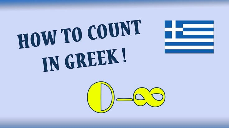 How to Count in Greek - Intro to Greek numbers
