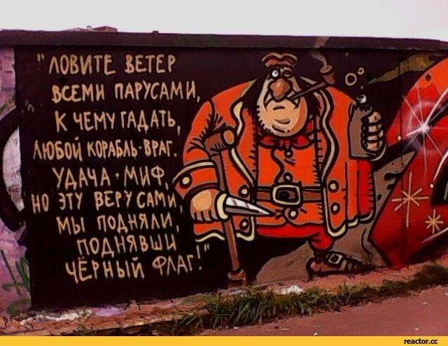 граффити,остров сокровищ,творчество,пираты,песочница