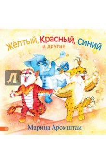 Марина Аромштам - Желтый, красный, синий и другие обложка книги