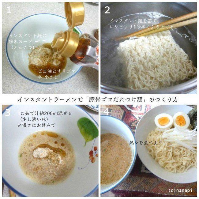 聞こえますか…今からラーメン作ろうとしてる人よ…粉末スープ(とんこつ推奨)にすりごまとごま油を混ぜなさい…麺は1分早く 引き上げ、茹で汁でスープを溶かしなさい…豚骨味のゴマだれです…麺と黄身を落としてラー油をたらすのです…