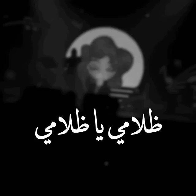 شرايكم بـ اغنيه من الاكسبلور فولو I 1lc درر بدون توقيع بدون حقوق Calligraphy Arabic Calligraphy