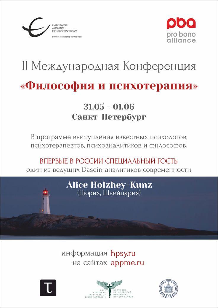 """Постер прошедшей в начале лета 2014 г. II Международной конференции """"Философия и психотерапия"""""""