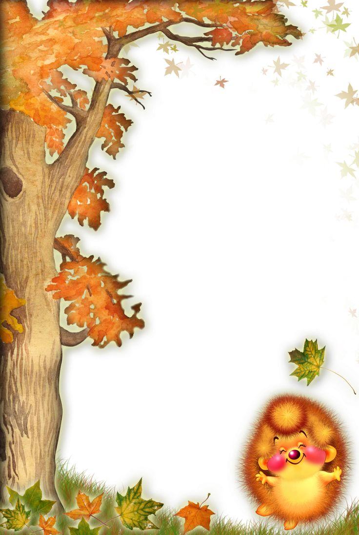 Картинки рамки для детского сада для текста осень