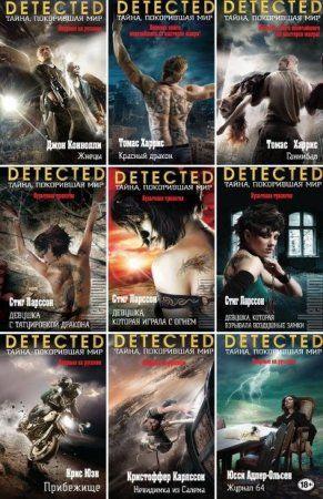 DETECTED. Тайна, покорившая мир в 40 книгах (2015-2017) FB2