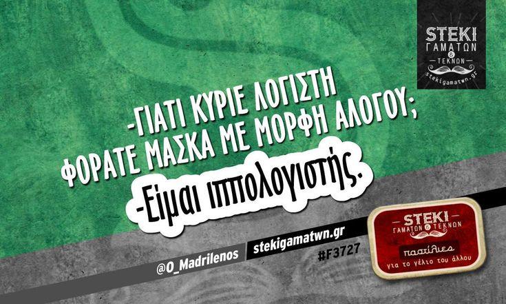 -Γιατί κύριε λογιστή @O_Madrilenos - http://stekigamatwn.gr/f3727/