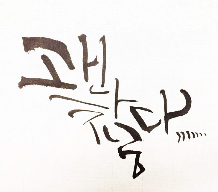 Korean Calligraphy By Byulsam - It's OK