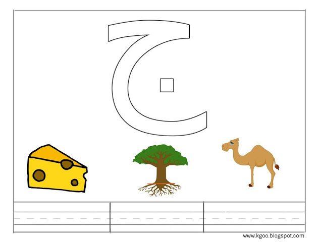 حرف الجيم للاطفال مع اوراق عمل للاطفال إبداعية Learning Arabic Learn Arabic Alphabet Arabic Worksheets
