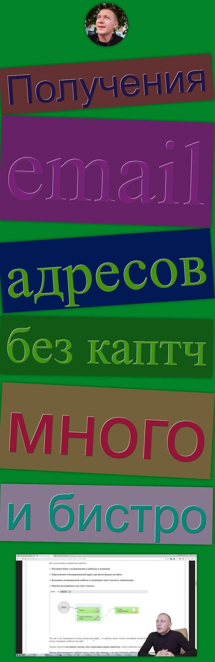 Получения email адресов без каптч много и бистро Юрий Йосифович, Зеннопостер, регистратор аккаунтов, заработок, регистратор, пример шаблона, схема, получение почтовых аккаунтов, автоматизация