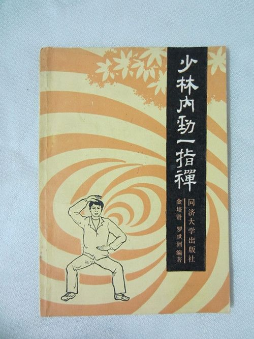 36.95$  Watch more here - http://aigsw.worlditems.win/all/product.php?id=32575081524 - Shaolin valuable used book:Shaolin martial arts, Zen, Shaolin martial arts books, Chinese traditional martial arts.