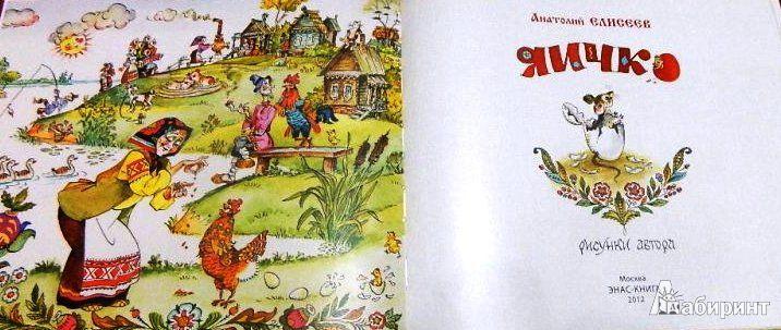 Иллюстрация 2 из 59 для Яичко: потешная сказка - Анатолий Елисеев | Лабиринт - книги. Источник: ОксанаШ