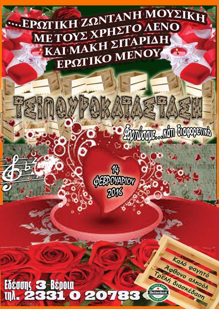 Ερωτικό Live @ Τσιπουροκατάσταση στη Βέροια ! ! ! Γιορτάζουμε τους ερωτευμένους ... αλλά και τους ερωτεύσιμους σε ένα ερωτικό Live με τον Χρήστο Λένο και τον Μάκη Σιταρίδη, με ερωτικό μενού και πολλές εκπλήξεις ! ! !