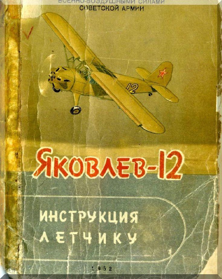 Yakolev Yak-12 Aircraft Flight Manual , (Russian Language ) - - Aircraft Reports - Aircraft Manuals - Aircraft Helicopter Engines Propellers Blueprints Publications